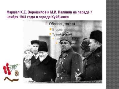 Маршал К.Е. Ворошилов и М.И. Калинин на параде 7 ноября 1941 года в городе Ку...