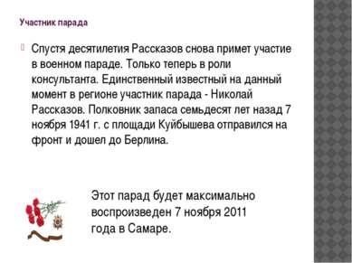 Участник парада Спустя десятилетия Рассказов снова примет участие в военном п...