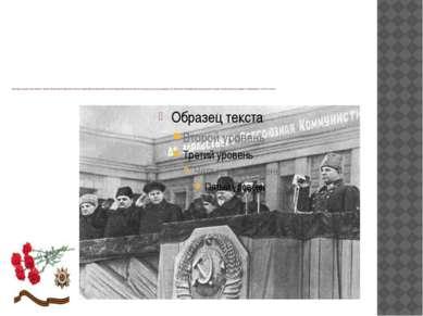 Командовал парадом генерал Пуркаев, а принимал – Ворошилов. На трибунах были ...