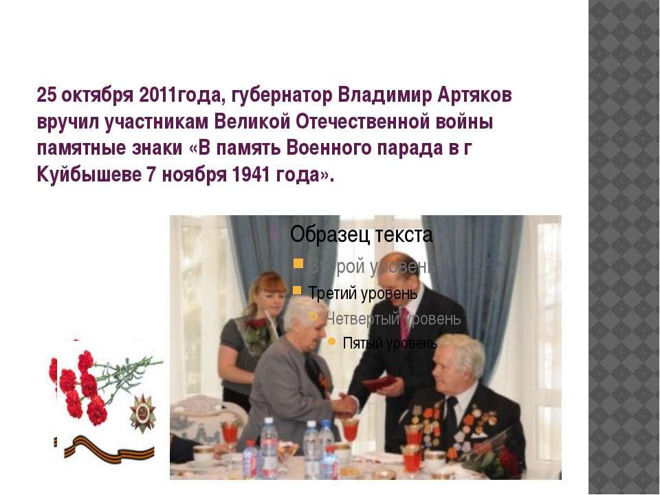 25 октября 2011года, губернатор Владимир Артяков вручил участникам Великой От...