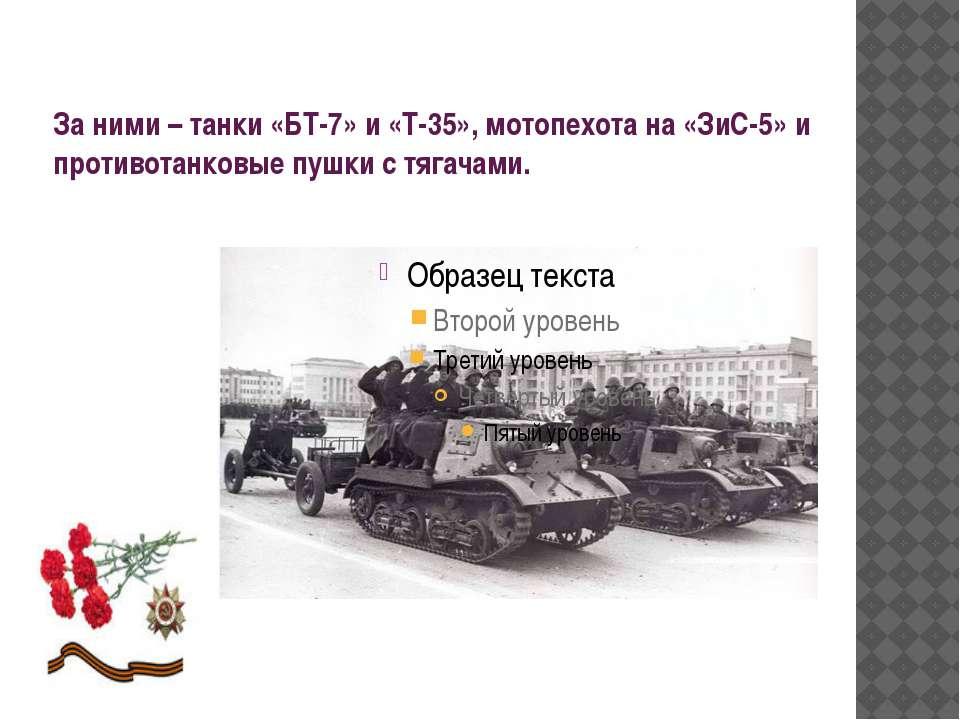 За ними – танки «БТ-7» и «Т-35», мотопехота на «ЗиС-5» и противотанковые пушк...