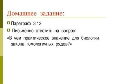 Домашнее задание: Параграф 3.13 Письменно ответить на вопрос: «В чем практиче...