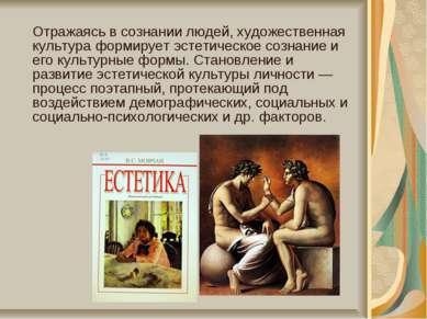 Отражаясь в сознании людей, художественная культура формирует эстетическое со...