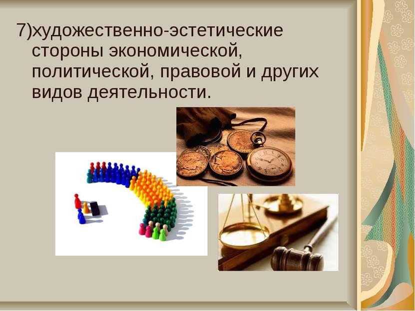 7)художественно-эстетические стороны экономической, политической, правовой и ...