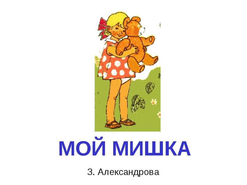 МОЙ МИШКА З. Александрова