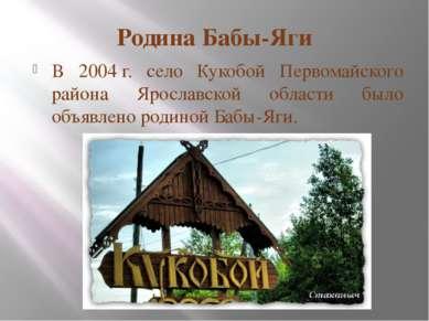 Родина Бабы-Яги В 2004г. село Кукобой Первомайского района Ярославской облас...