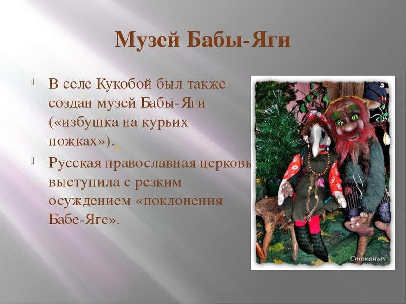 Музей Бабы-Яги В селе Кукобой был также создан музей Бабы-Яги («избушка на ку...