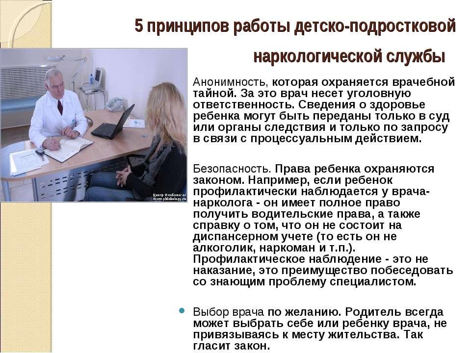 5 принципов работы детско-подростковой наркологической службы  Анонимность, ...