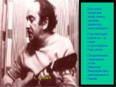 Был очень талантлив: актер, певец, прозаик, драматург, киносценарист. Стал не...