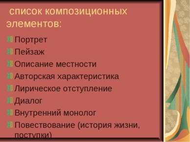 список композиционных элементов: Портрет Пейзаж Описание местности Авторская ...
