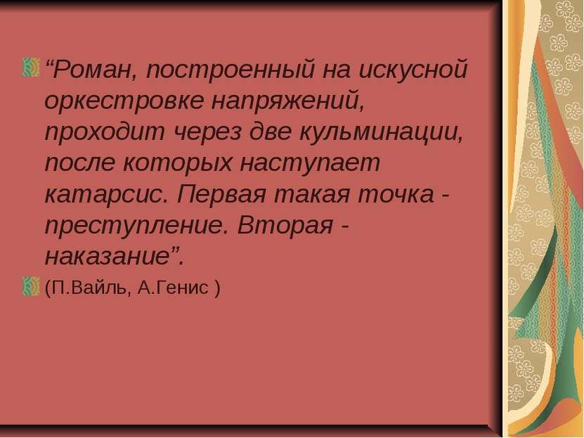 """""""Роман, построенный на искусной оркестровке напряжений, проходит через две ку..."""