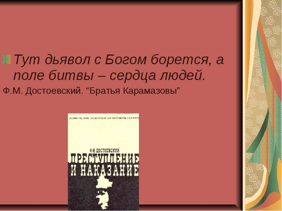 """Тут дьявол с Богом борется, а поле битвы – сердца людей. Ф.М. Достоевский. """"Б..."""