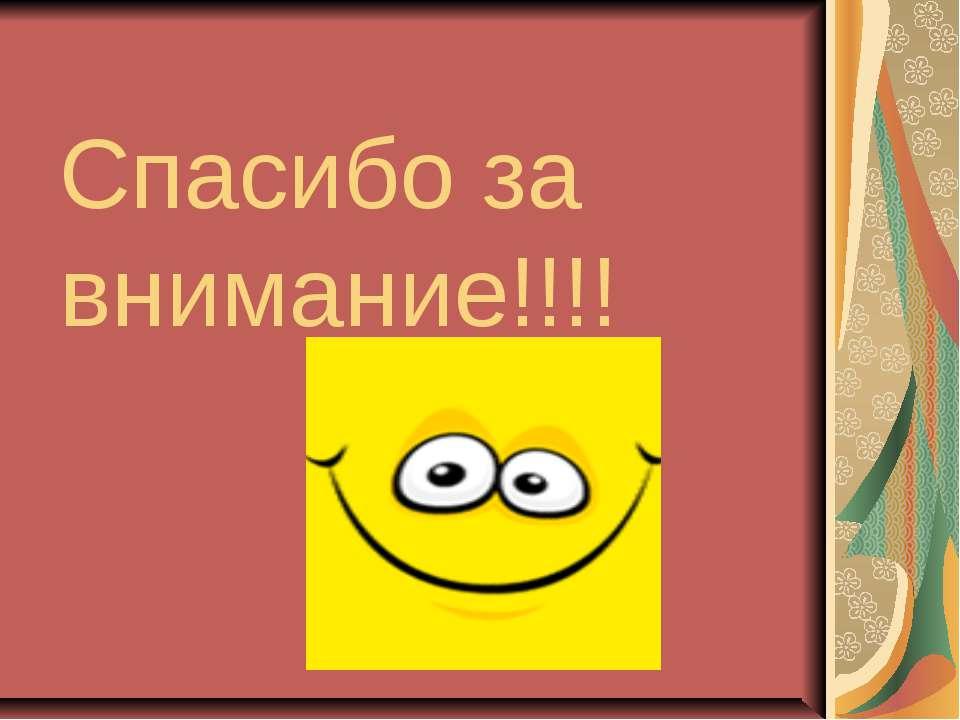 Спасибо за внимание!!!!