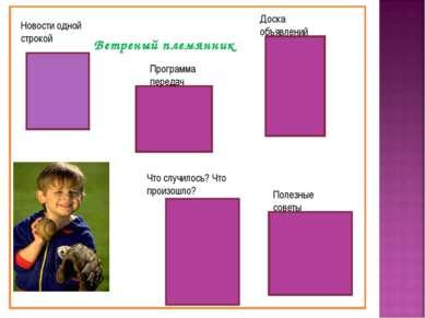 Ветреный племянник Новости одной строкой Программа передач Доска объявлений Ч...
