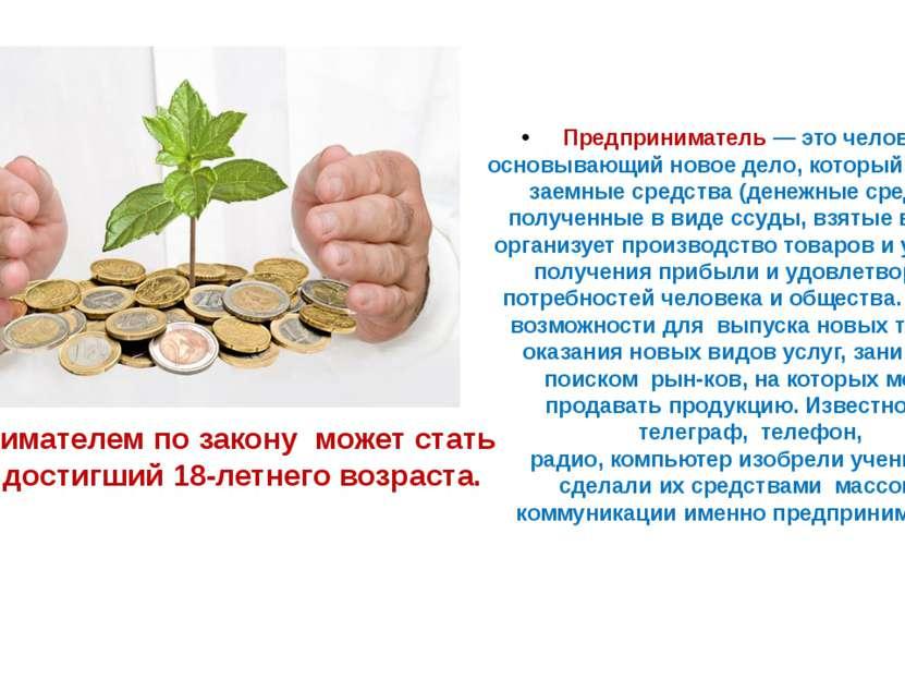 Предприниматель— это человек, основывающий новое дело, который на свои и зае...