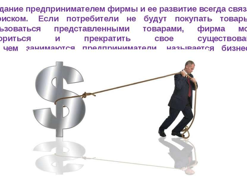 Создание предпринимателем фирмы и ее развитие всегда связаны с риском. Если ...