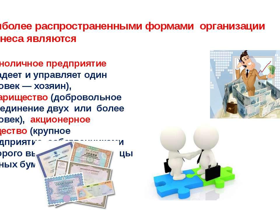 Наиболее распространенными формами организации бизнеса являются единоличное ...