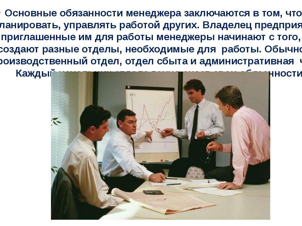 Основные обязанности менеджера заключаются в том, чтобы планировать, управлят...