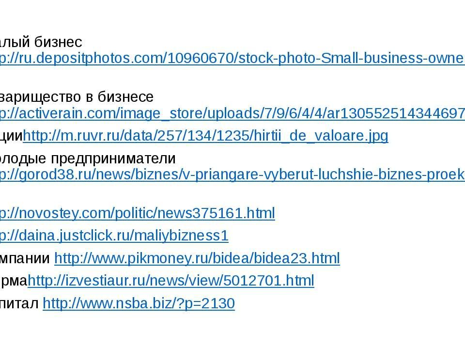 Малый бизнесhttp://ru.depositphotos.com/10960670/stock-photo-Small-business-o...