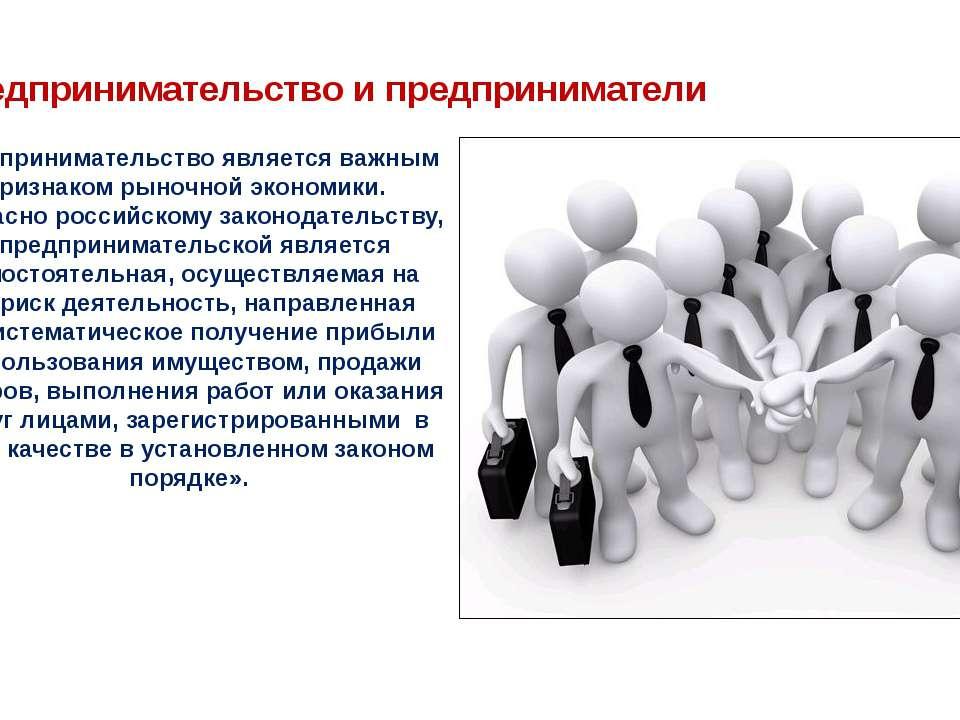 Предпринимательство и предприниматели Предпринимательство является важным пр...
