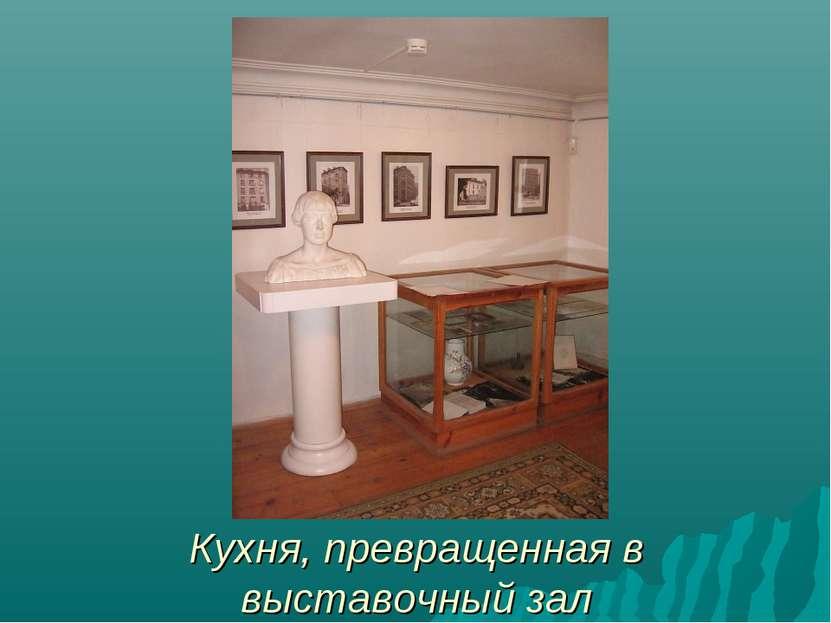 Кухня, превращенная в выставочный зал