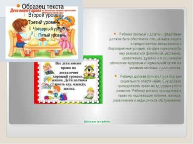 Декларация прав ребенка Ребенку законом и другими средствами должна быть обес...