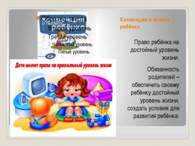 Конвенция о правах ребёнка Право ребёнка на достойный уровень жизни. Обязанно...