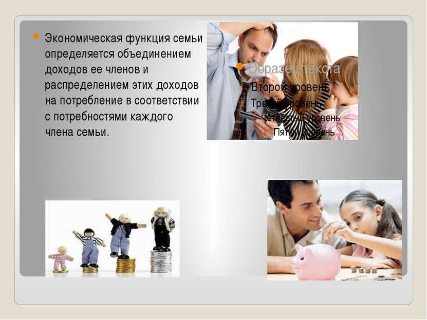 Экономическая функция семьи определяется объединением доходов ее членов и рас...