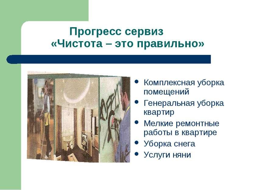 Прогресс сервиз «Чистота – это правильно» Комплексная уборка помещений Генера...