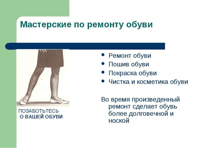 Мастерские по ремонту обуви Ремонт обуви Пошив обуви Покраска обуви Чистка и ...