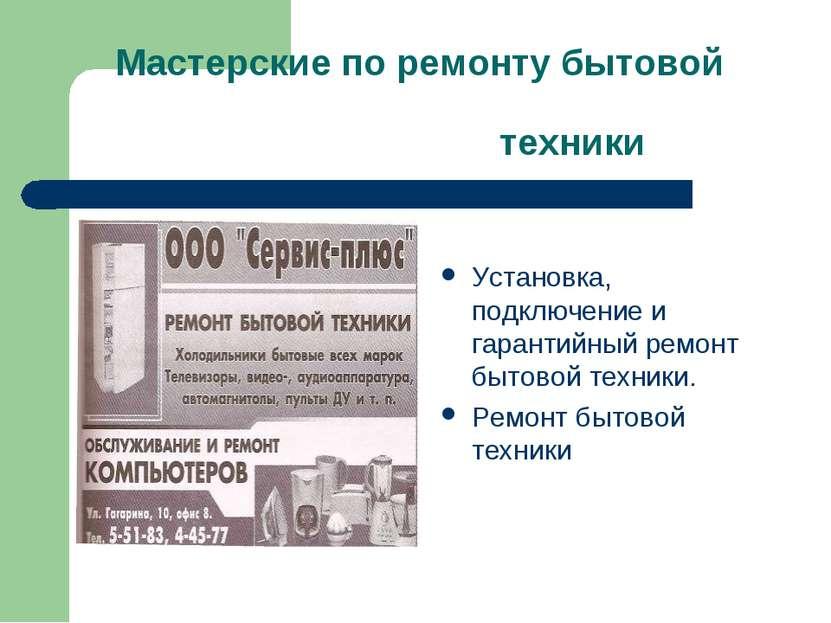 Мастерские по ремонту бытовой техники Установка, подключение и гарантийный ре...