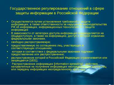 Государственное регулирование отношений в сфере защиты информации в Российско...