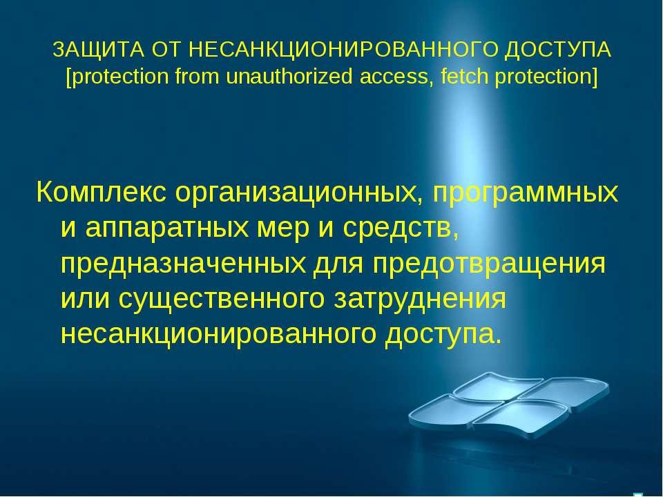 ЗАЩИТА ОТ НЕСАНКЦИОНИРОВАННОГО ДОСТУПА [protection from unauthorized access, ...