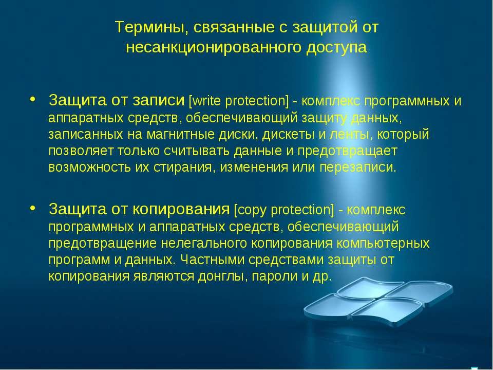 Термины, связанные с защитой от несанкционированного доступа Защита от записи...