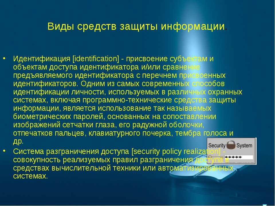 Виды средств защиты информации. Идентификация [identification] - присвоение с...