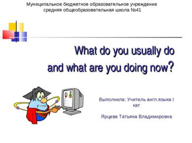 What do you usually do and what are you doing now? Муниципальное бюджетное об...