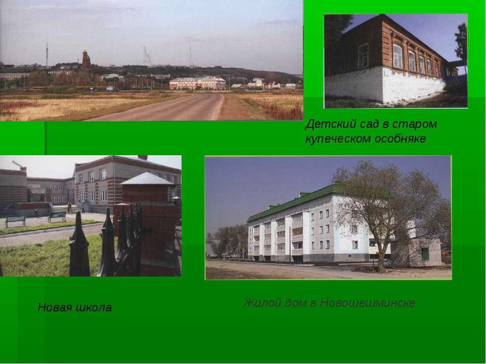 Детский сад в старом купеческом особняке Новая школа Жилой дом в Новошешминске