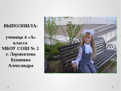 ВЫПОЛНИЛА: ученица 4 «А» класса МБОУ СОШ № 2 г. Лермонтова Бушнина Александра
