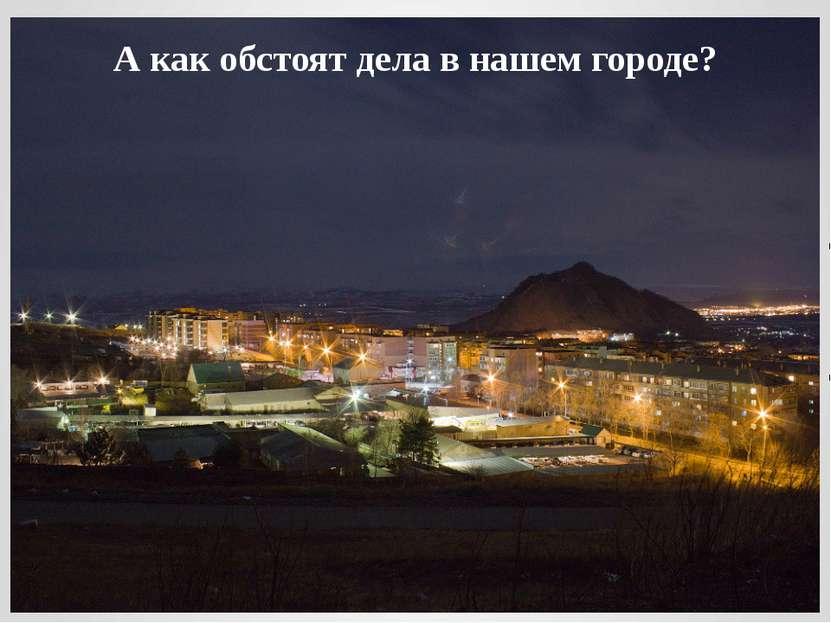 А как обстоят дела в нашем городе?