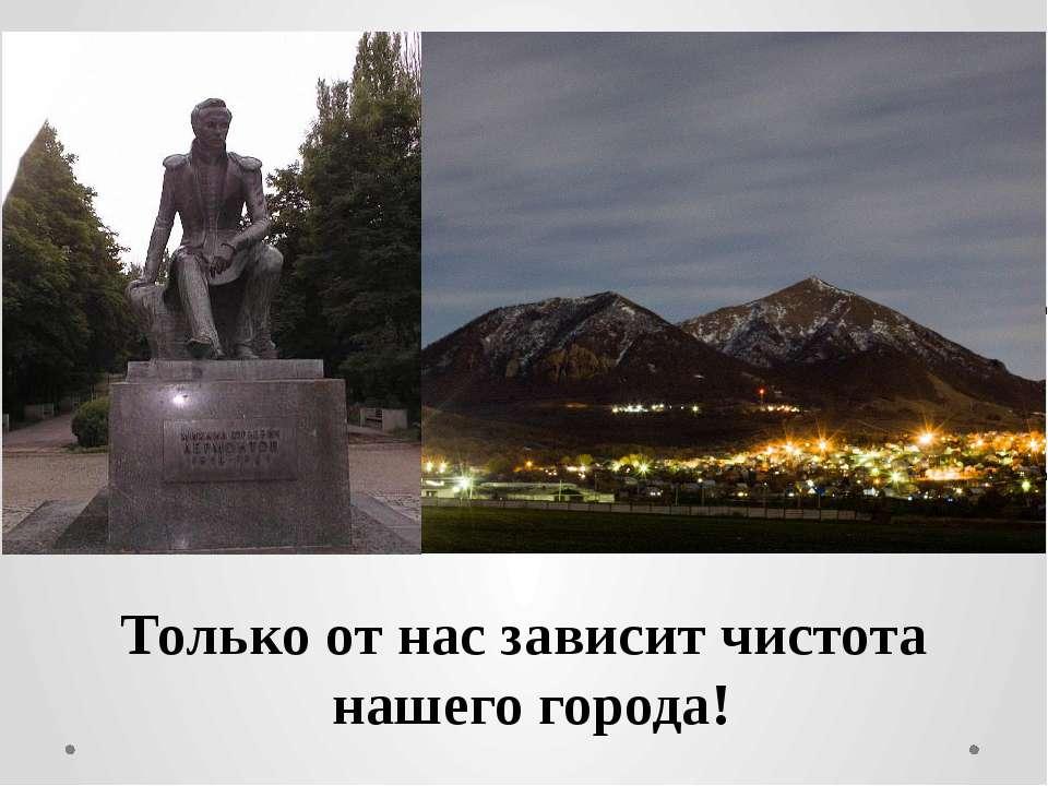 Только от нас зависит чистота нашего города!