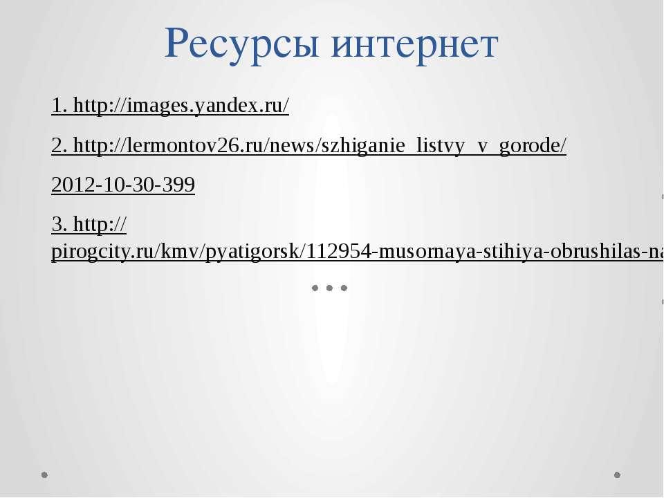 Ресурсы интернет 1. http://images.yandex.ru/ 2. http://lermontov26.ru/news/sz...