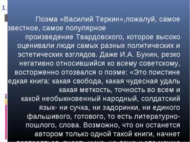 1. Поэма «Василий Теркин»,пожалуй, самое известное, самое популярное произвед...