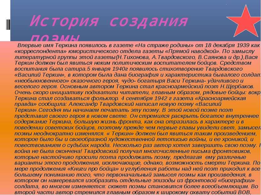 История создания поэмы Впервые имя Теркина появилось в газете «На страже роди...