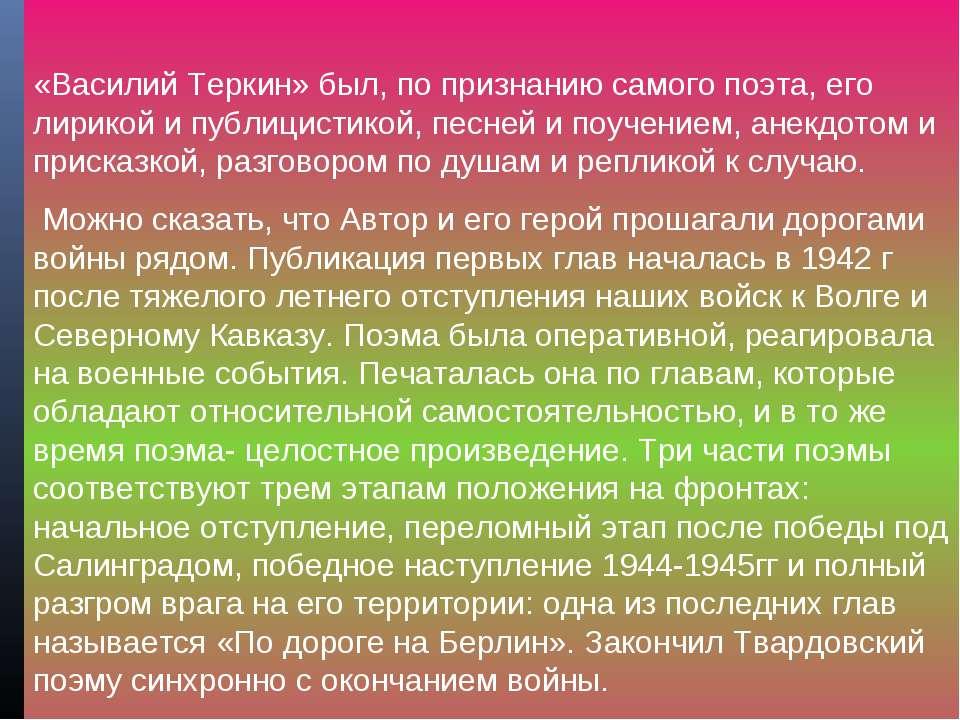 «Василий Теркин» был, по признанию самого поэта, его лирикой и публицистикой,...