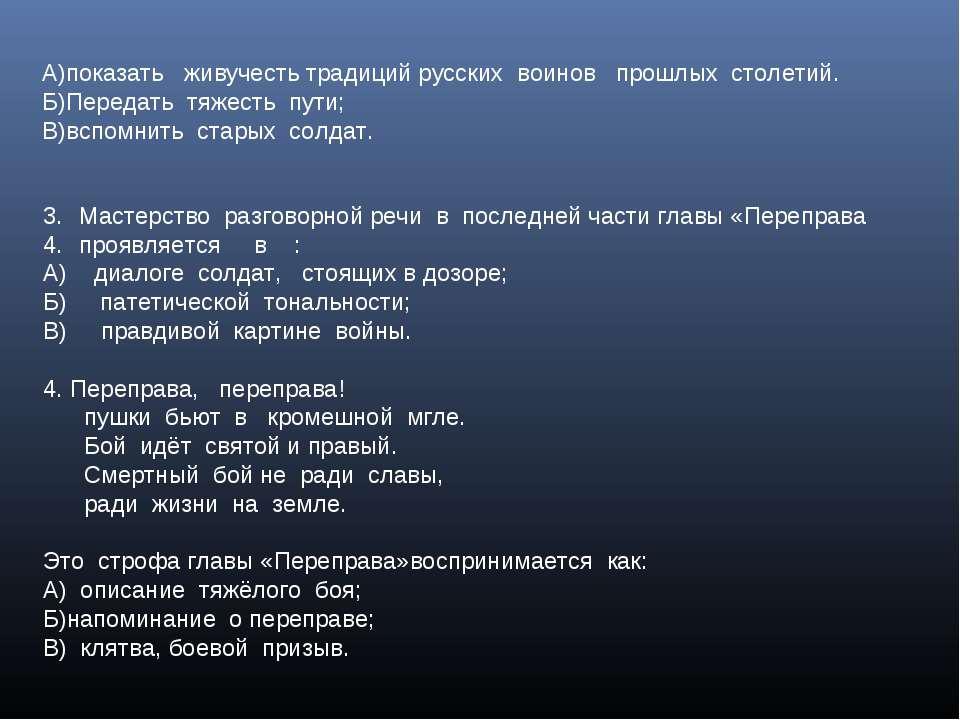 А)показать живучесть традиций русских воинов прошлых столетий. Б)Передать тяж...