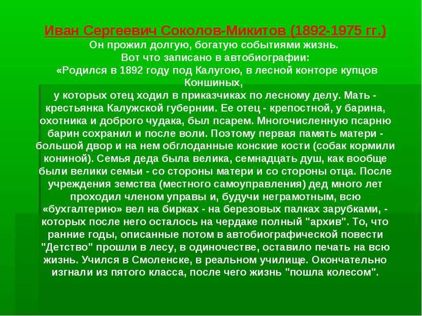 Книга листопадничек соколов микитов скачать