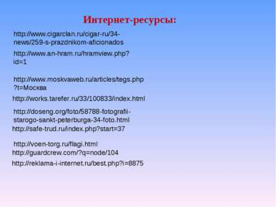 http://www.cigarclan.ru/cigar-ru/34-news/259-s-prazdnikom-aficionados http://...