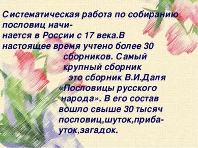 Систематическая работа по собиранию пословиц начи- нается в России с 17 века....
