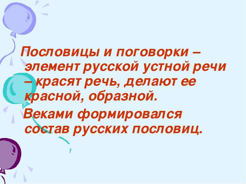Пословицы и поговорки – элемент русской устной речи – красят речь, делают ее ...