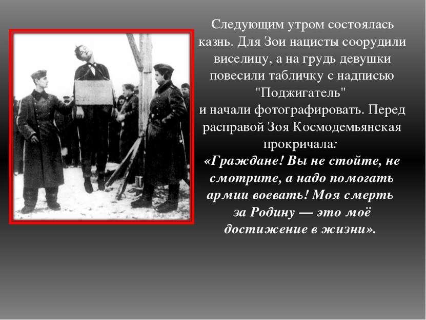 Следующим утром состоялась казнь. Для Зои нацисты соорудили виселицу, а на гр...